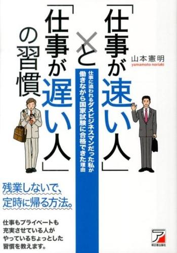 新著『「仕事が速い人」と「仕事が遅い人」の習慣』を読んで自分らしく生きよう!仕事が速い人の特徴