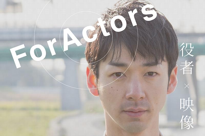 7月1日よりYouTubeチャンネル「ForActors」がスタート!役者になりたい人への価値ある情報番組