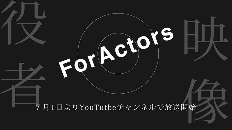 7月1日よりYouTubeチャンネル「ForActors」がスタート!役者になりたい人への価値ある情報番組2