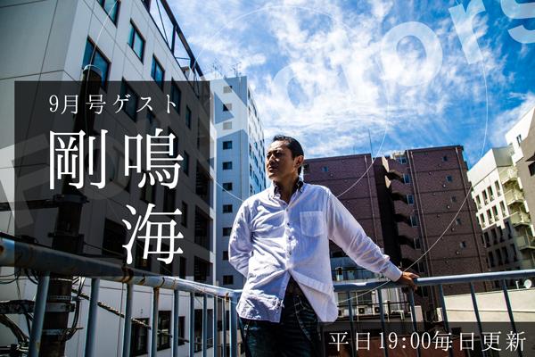 俳優、鳴海剛さんをインタビューして得た、役者として活動する方法とは「ForActors」