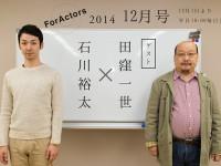 俳優になるには?映画スターに憧れて芸能界へ〜俳優、田窪一世にインタビュー